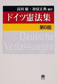 ドイツ憲法集(第6版)