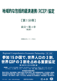 地域的な包括的経済連携(RCEP)協定〔第1分冊〕―前文~第4章(仮訳)