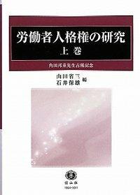 労働者人格権の研究 上─角田邦重先生古稀記念