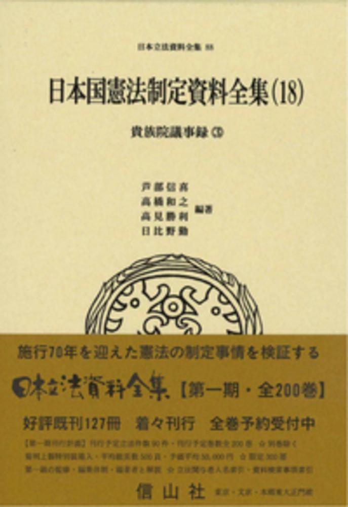 日本国憲法制定資料全集(18) 貴族院議事録(3)