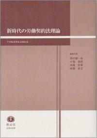 新時代の労働契約法理論─下井隆史先生古稀記念