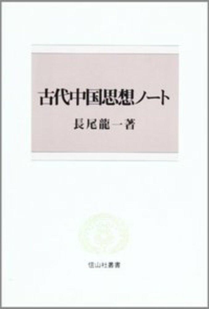 古代中国思想ノート
