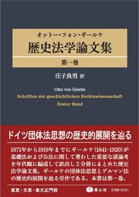 オットー・フォン・ギールケ 歴史法学論文集 第1巻