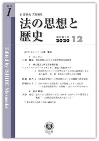 法の思想と歴史 創刊第1号