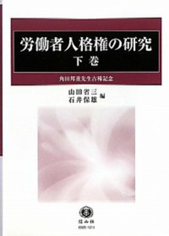 労働者人格権の研究 下─角田邦重先生古稀記念