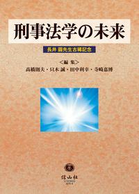 刑事法学の未来 ― 長井圓先生古稀記念