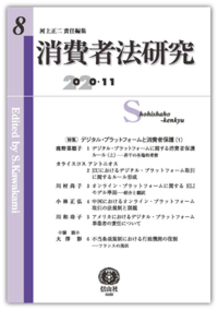 消費者法研究 第8号
