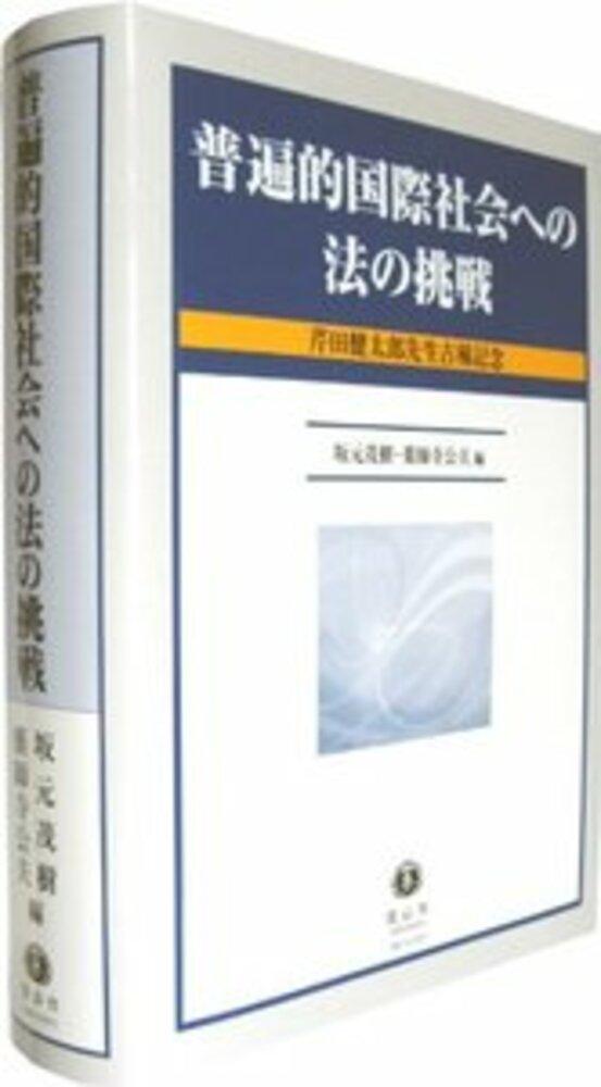 普遍的国際社会への法の挑戦─芹田健太郎先生古稀記念