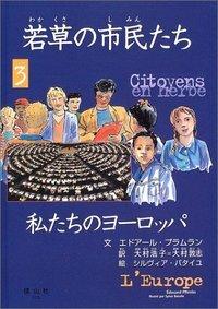 若草の市民たち 3