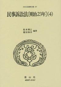 民事訴訟法〔明治23年〕(4)