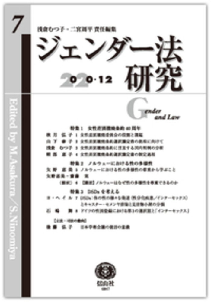 ジェンダー法研究 第7号