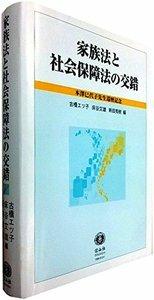 家族法と社会保障法の交錯─本澤巳代子先生還暦記念
