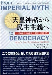 天皇神話から民主主義へ─日本の二つの憲法1889~2004年
