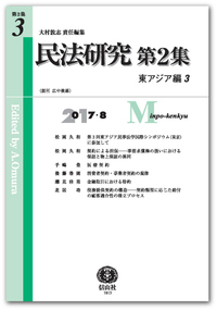民法研究【第2集】 第3号 〔東アジア編3〕