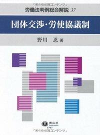 団体交渉・労使協議制 (労働法判例総合解説)