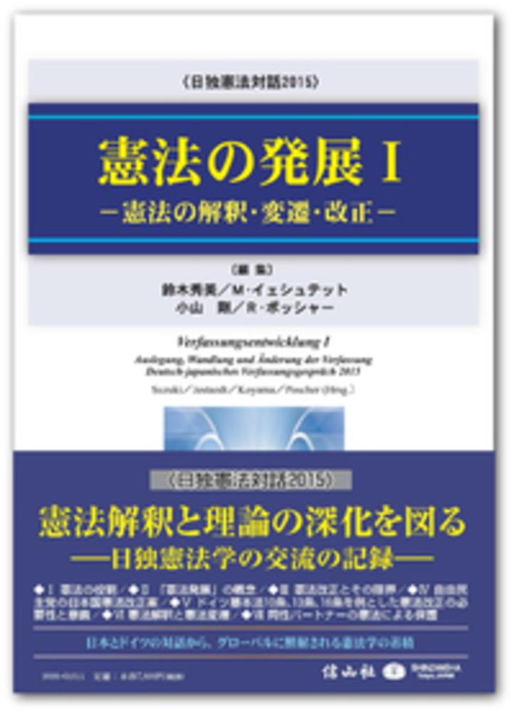 憲法の発展Ⅰ-憲法の解釈・変遷・改正