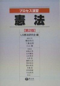 プロセス演習 憲法(第2版)