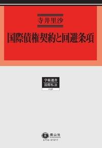 国際債権契約と回避条項